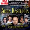 https://kopeysk24.ru/inc/resize.php?src=/netcat_files/775/1005/karenina.jpg
